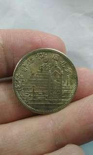 福建省黃花崗紀念幣二枚