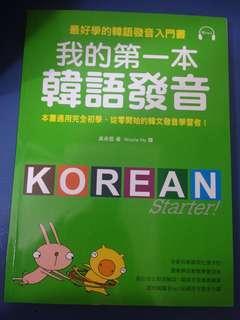 🚚 (二手書)最好學的韓語發音入門書,我的第一本韓語發音付光碟