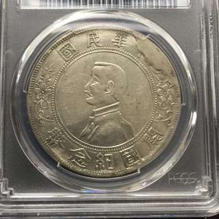 China 1927 Sun Yat Sen silver dollar (for sharing only)
