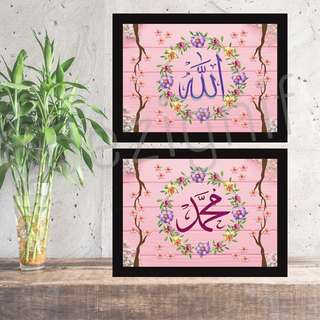 Wooden Pink Floral Islamic Art in Frame Allah Muhammad