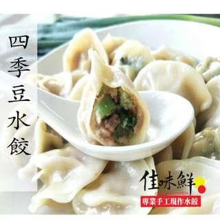 佳味鮮四季豆水餃 30顆