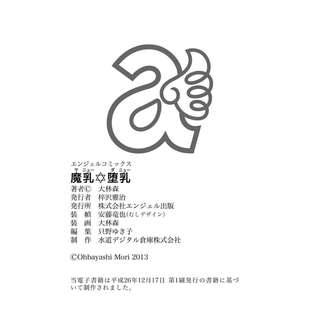 comic manga doujinshi manyuu danyuu adult 大林森 r18 hentai