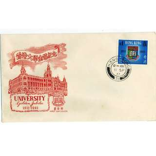 Request for HKU 1961 Golden Jubilee First Day Cover