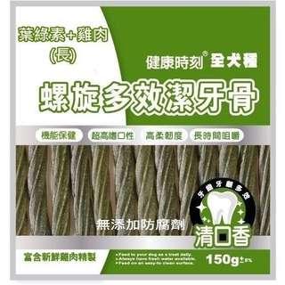 🚚 葉綠素長-健康時刻螺旋多效潔牙骨(全犬種)