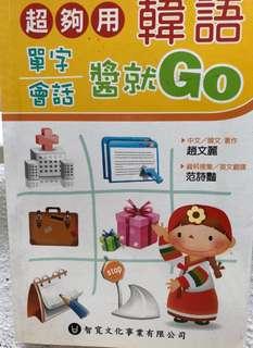 Study Korea Hangul effectively in travelling #20under