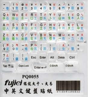 🔆現貨🔆銀龍大千大易自黏 電腦鍵盤貼紙