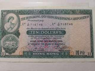HSBC  1981年 $10