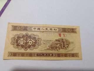 中國人民銀行 1953年 1分