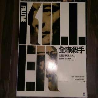 電影大海報38*27吋:劉德華全職殺手三款,每款$499