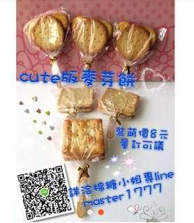 超cute麥芽餅(10入)