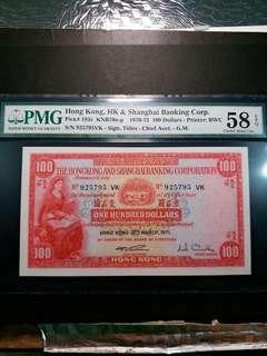 PMG58EPQ-1971年聖書
