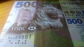 (088881) 2016年 匯豐銀行 $500 兩張同號