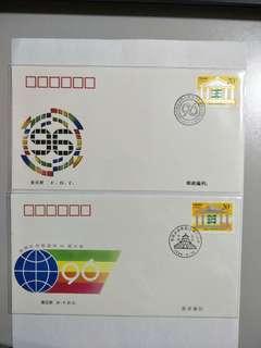 A/B FDC 1996-25 Inter-paliamentary union