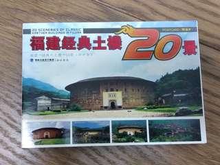福建 經典 土楼 20景 明信片