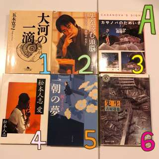 Japanese novels