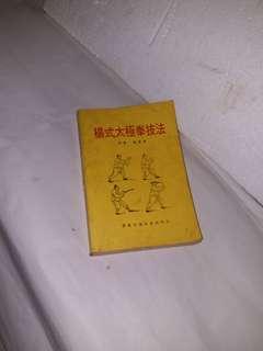 古舊太極書