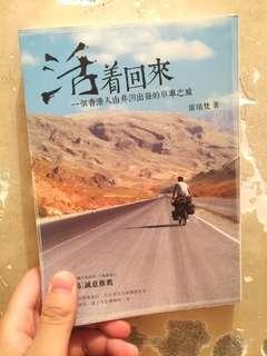 活着回來-香港人單車非洲之旅