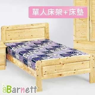 限時狂降↘單人3.5尺松木床架+床墊