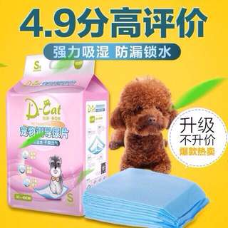 🐾Ready stock🐾 D-Cat High Absorbent Pet Dog Cat wee Pee Potty Toilet Training Pad Diapers