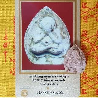 [$98] Phra Pidta (by LP Koon)