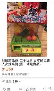 月底前免運  二手玩具 日本麵包超人夾娃娃機