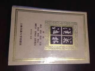 汉英语林大辞典