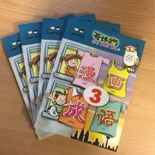 Chinese books (Man hua cheng yu vol. 2 & 3)
