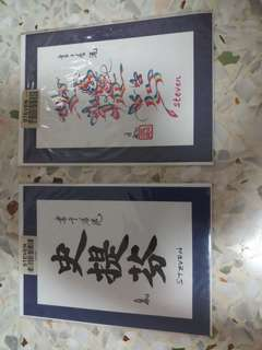 The Chinese Art of Formal & Rainbow Calligraphy