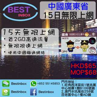 中國聯通 廣東省及香港 15日 無限上網電話卡 中國電話卡