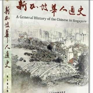 General History of Singapore Chinese 新加坡华人通史