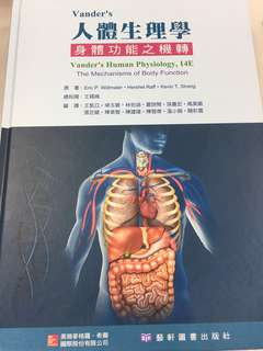 🚚 人體生理學(藝軒出版社)