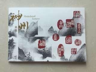 香港郵票神州系列(11)張套摺
