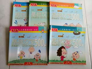 Chinese Books for preschool / Kindergarten: basic chinese 500 level 2