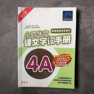 Primary 4A Chinese 课文字词手册