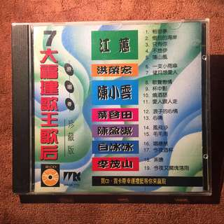Made in japan hokkien song GOLD Cd