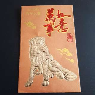 Angpao Money Packet 2006 Dog Year Copper