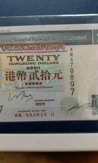 1997年 7月 尾碼同樣97 貳拾圓 20元 匯豐銀行 全新直版
