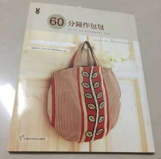 Make A Bag In 60 Minutes