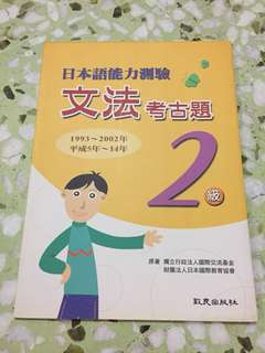 JLPT level 2 10 years Grammar Practice