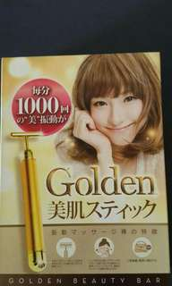 黃金美容棒