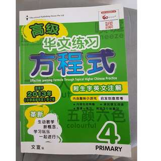 P4 Higher Chinese assessment books