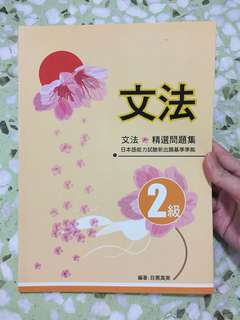 Japanese JLPT level 2 Grammar Practice book