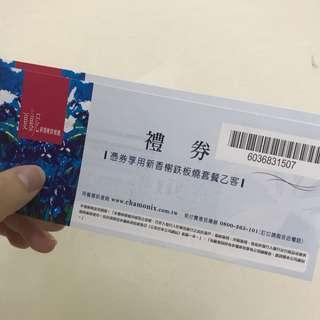 夏慕尼禮卷(兩張$2000含運)