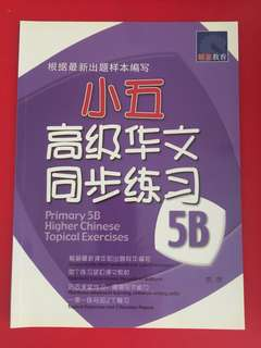Primary 5 Higher Chinese Topical Exercises 小五高级华文同步练习5B