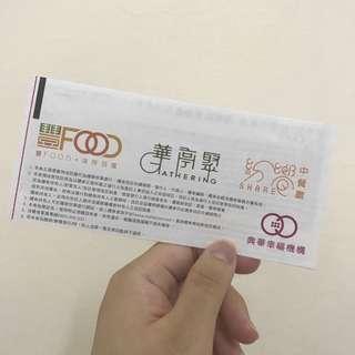 典華華亭聚/紛饗中餐廳 魚翅鮑魚套餐卷(兩張$1200含運