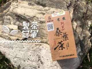 阿里山無毒栽培純桑葉茶(100g)
