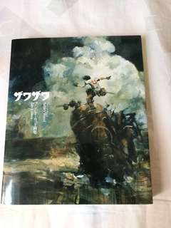 Ashley wood zawa zawa art book