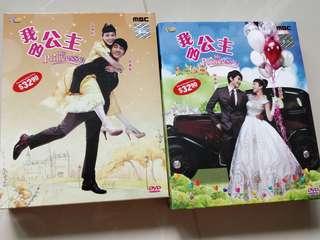 [FREE] My Princess DVD