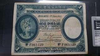 罕有戰前紙! 1935年匯豐$1。品相比較舊無穿爛