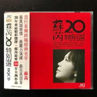 Su Rui 蘇芮20年特別選 (HQCD)